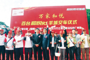 2010年江淮产销目标锁定30万辆增速超150%