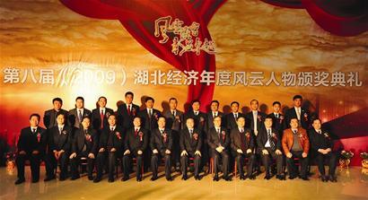 2019经济风云人物_财经风云人物颁奖