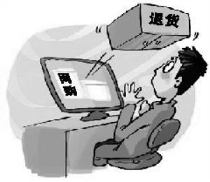 """网购30天""""后悔权""""或致大批网店倒闭?"""