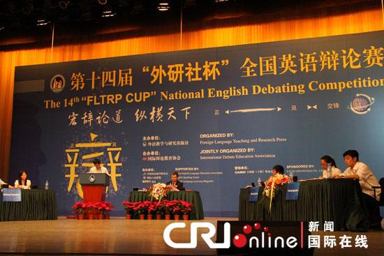 中国规模最大的英语辩论赛落幕(组图)
