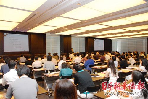 百余华人参加投资说明会成日本金融企业座上客
