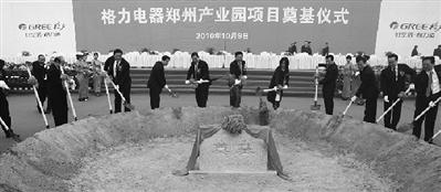 家电巨头格力电器入驻郑州高新区