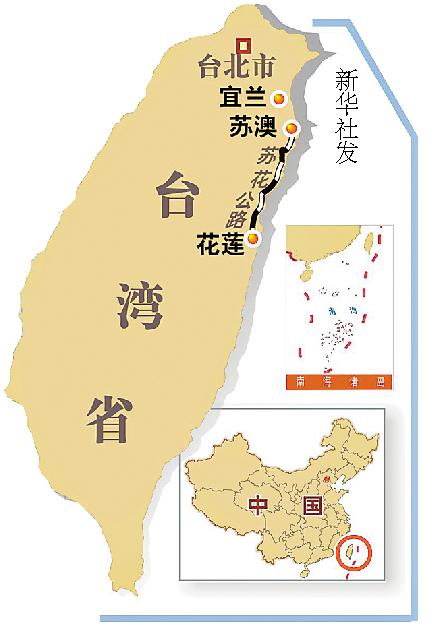 台湾旅行社称若失踪游客遇难最高可获200万赔偿