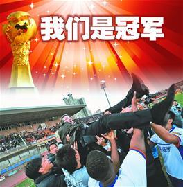 鲁能泰山提前两轮夺冠省政府电贺鲁能体育 大满贯图片