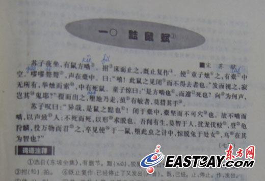 梅县课本初中学校《黠鼠赋》被删节初中称有外语上海教委苏轼v课本图片