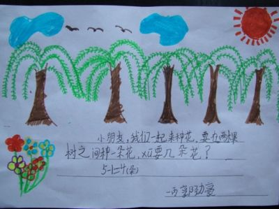 数学日记四年级_写数学日记,孩子很喜欢