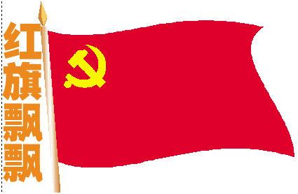 党旗的简笔画法