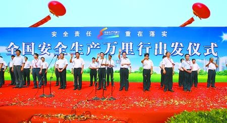全国安全生产万里行出发仪式在郑举行