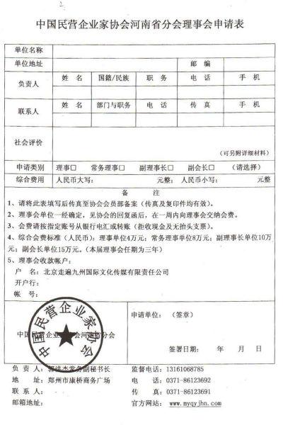 中国民营企业家协会被指敛财 交50万可得副会