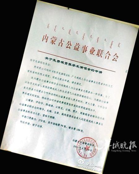 内蒙古慈善组织发红头文件索张学友演唱会门票