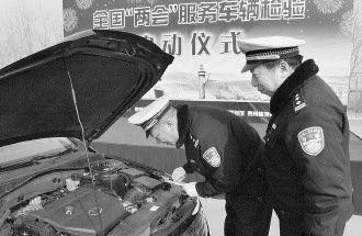 全国两会服务车辆检验工作启动