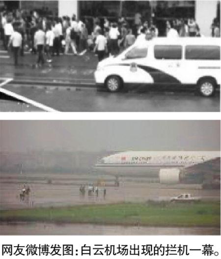 拦飞机 最高判5年图片
