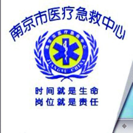 南京市急救中心标志上怎么有条蛇