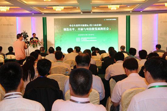 中青年改革开放论坛(莫干山会议)隆重开幕