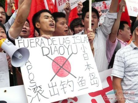 """西班牙侨界举行""""保钓""""及纪念""""918""""抗议活动"""