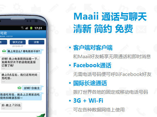 maaiiSDK正式发布专注于语音领域