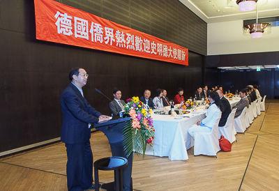 德国侨界欢迎新任中国驻德国大使