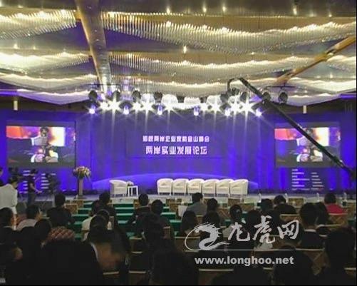 紫金山峰会:两岸实业合作专题论坛召开