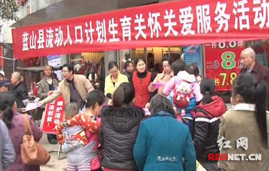 蓝山县开展流动人口计划生育关怀关爱宣传活动