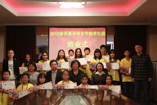 北京华文学院举行泰国曼谷语言学院学生团结业式图片