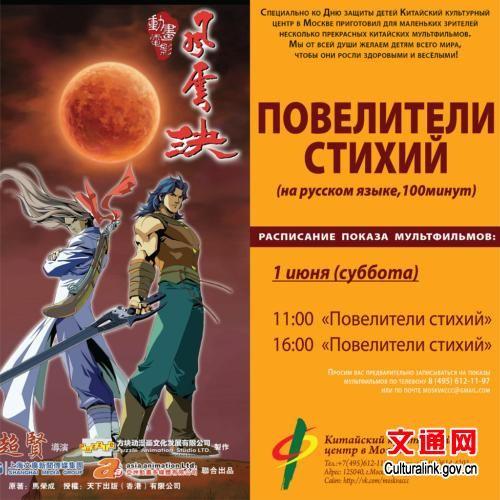 莫斯科中国文化中心举办国产动画影片展映活动