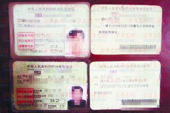 男子为开大货伪造驾驶证 被查处拘留15天