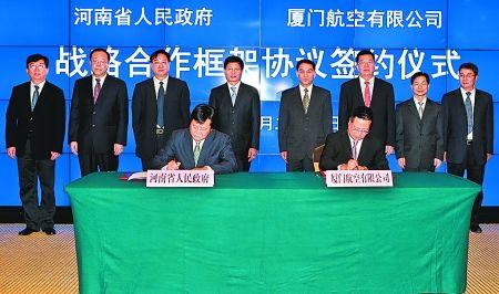 省政府与厦门航空公司签署战略合作协议