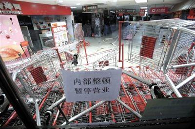 卜蜂莲花北京8门店暂停业