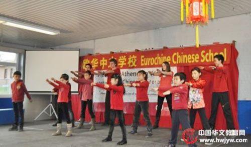 比利时欧华中文学校元宵节举办迎新春中国日