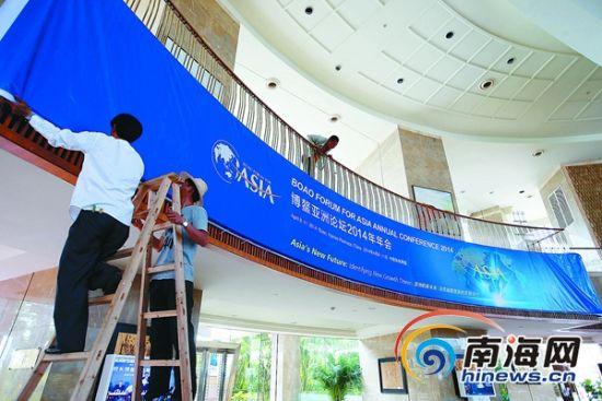 博鳌论坛年会服务保障大演练 13项海南主题活动创新高