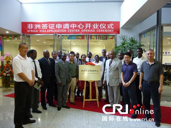 非洲签证申请中心在上海成立