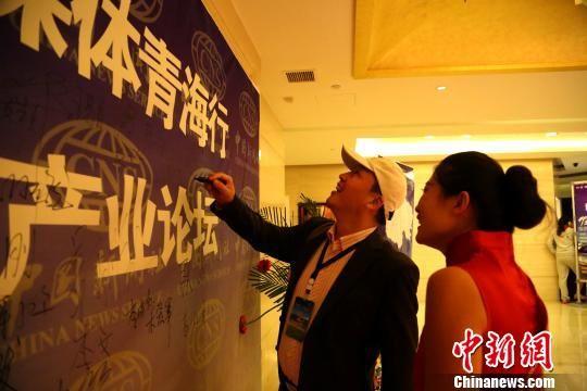 2014世界华文媒体青海行活动在西宁拉开帷幕