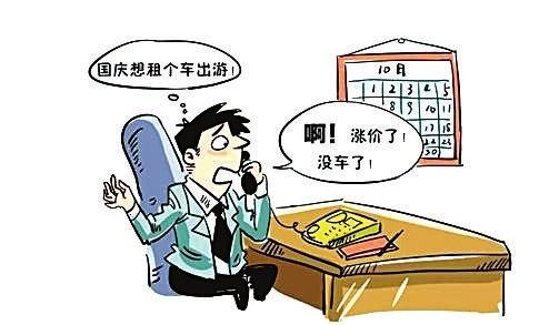 国庆前省城汽车租赁市场火爆