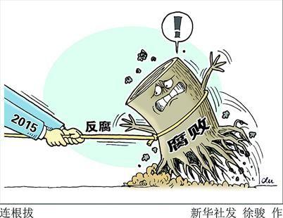2015年中国反腐七大看点