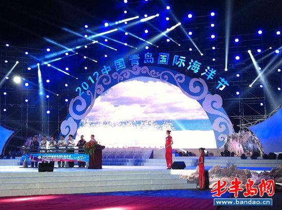 """青岛国际海洋节开幕 """"蛟龙""""献礼焰火璀璨(图)"""