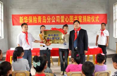 新华保险青岛分公司献爱心 为石桥小学送去千余册图书