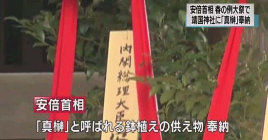 """... 向靖国神社供奉""""真榊""""(组图"""