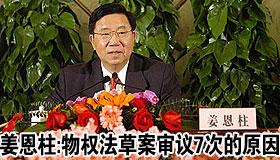 姜恩柱:物权法草案审议7次主要有3方面原因