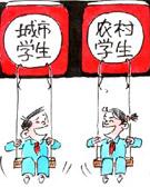 展望2008年中国教育