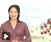 王姬:广告城市、农村家庭要常备消防器材