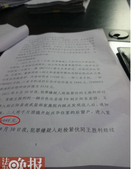 正阳县县委书记赵兴华疑被盗100多万,但经办案民警修改笔录,失窃数据居然变成了6040元