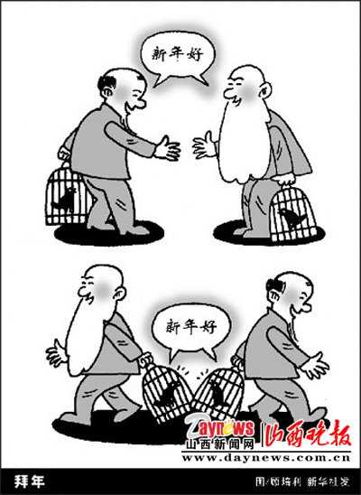 节庆之际话礼仪(图)