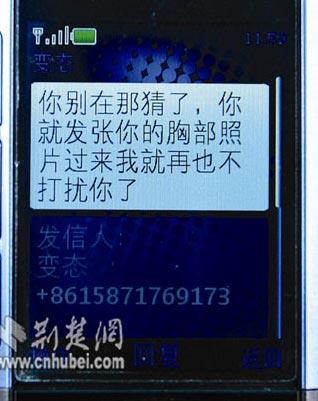 女白领半个月来频遭粗俗电话短信骚扰(图)