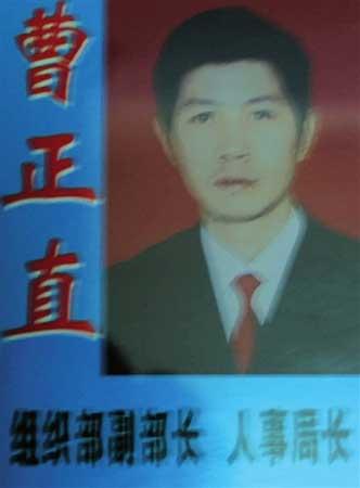 四川剑阁县人事局长因酒后扇老人耳光被免职