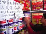 零售商无处退货致问题奶粉重新上架销售