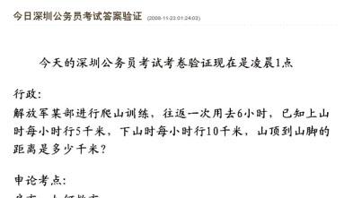 网友发帖称公务员考试泄题考试中心称系骗局