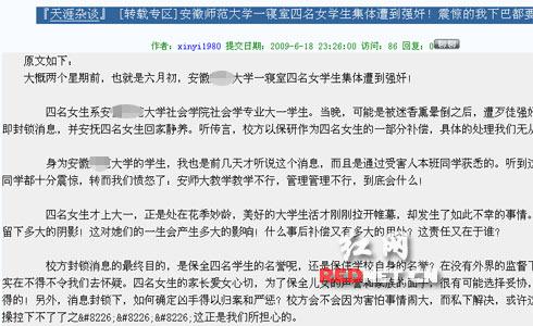 传言竞选4名女大学生遭否认大队的小学稿委校方强奸图片