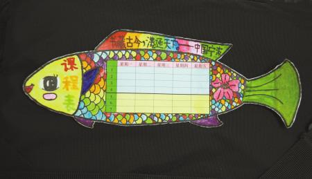 课程表设计图案手绘