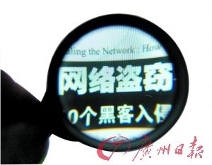 网游大盗倒卖虚拟财产牟利2万元获刑3年