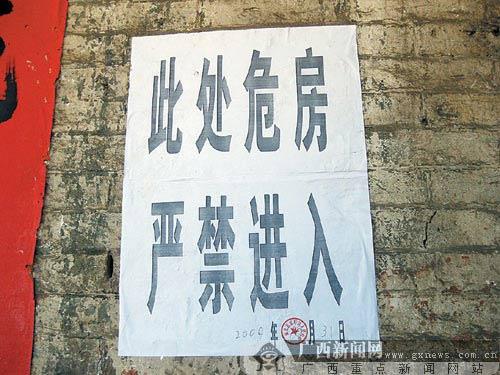 村庄九成房屋墙体一夜之间开裂(组图)